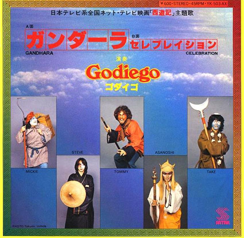 Test Pressing, Dr rob, 20 Questions, EAD Records, Koenji, Yozo Kumitake, 16th Anniversary, Godeigo