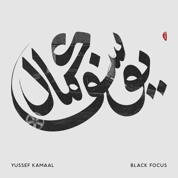 Yussef Kamaal, Black Focus, Brownswood, Dr Rob, Test Pressing, Review, Gilles Peterson, Yussef Dayes, Kamaal Williams, Henry Wu, 22a, Rhythm Section International