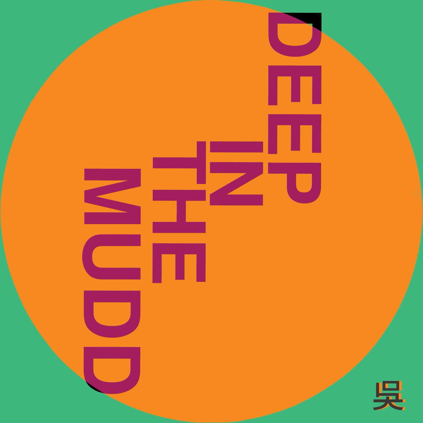 HENRY WU, DEEP IN THE MUDD, EGLO RECORDS
